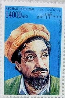 Ahmad Shah Massoud, postage stamp